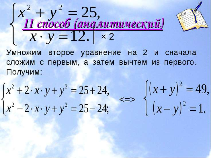 II способ (аналитический) Умножим второе уравнение на 2 и сначала сложим с пе...