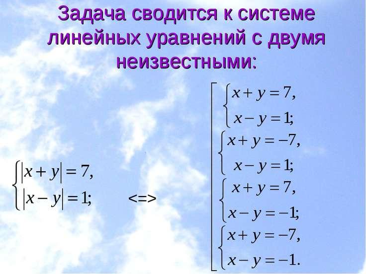 Задача сводится к системе линейных уравнений с двумя неизвестными: