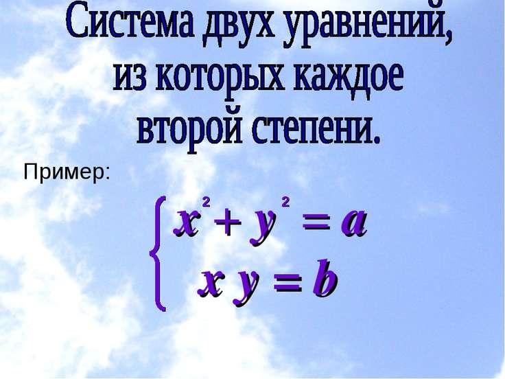 Пример: x + y = а х у = b 2 2