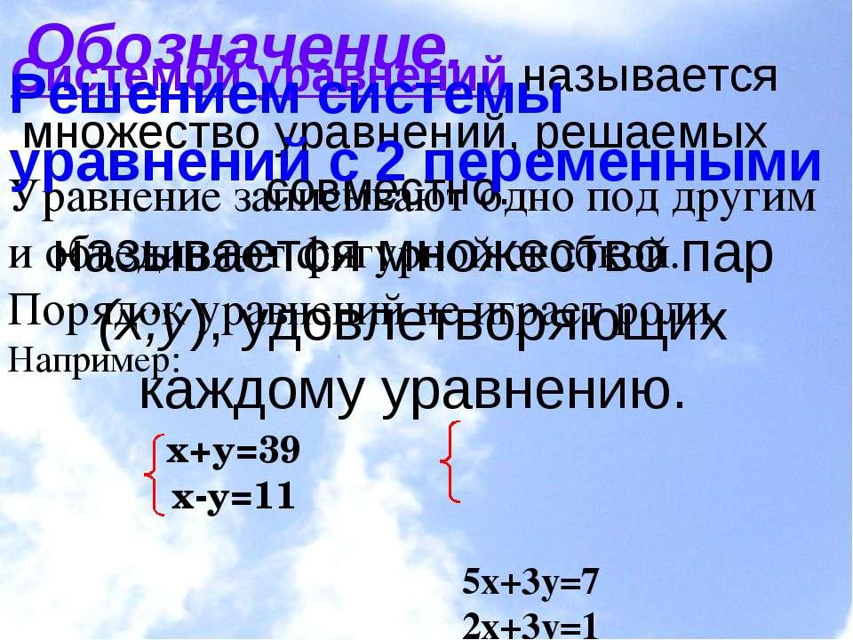 Системой уравнений называется множество уравнений, решаемых совместно. Уравне...