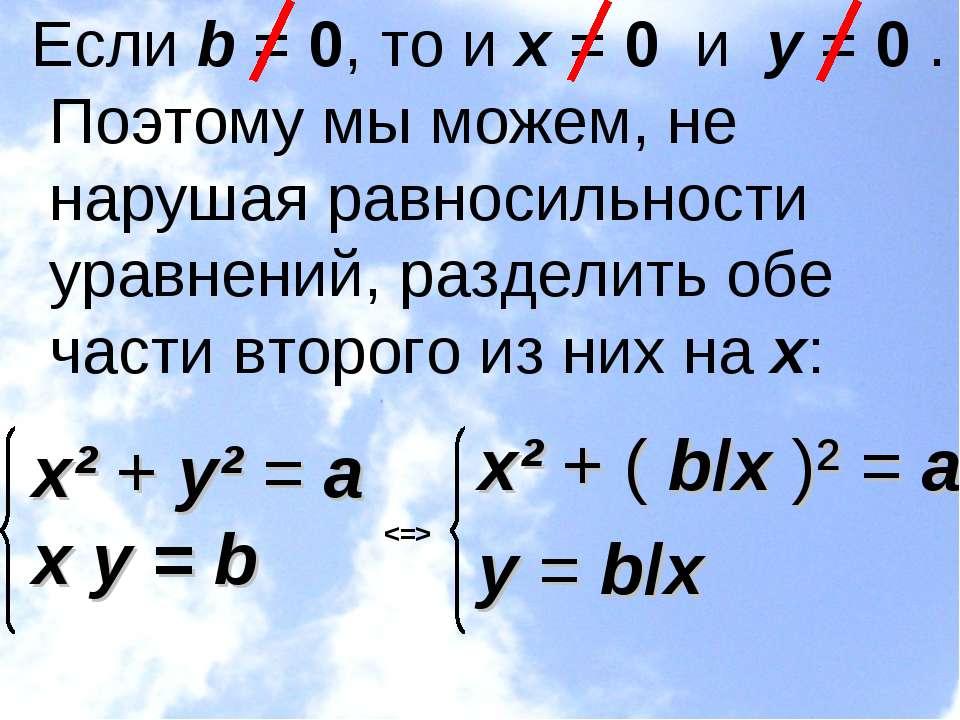 Если b = 0, то и х = 0 и у = 0 . Поэтому мы можем, не нарушая равносильност...