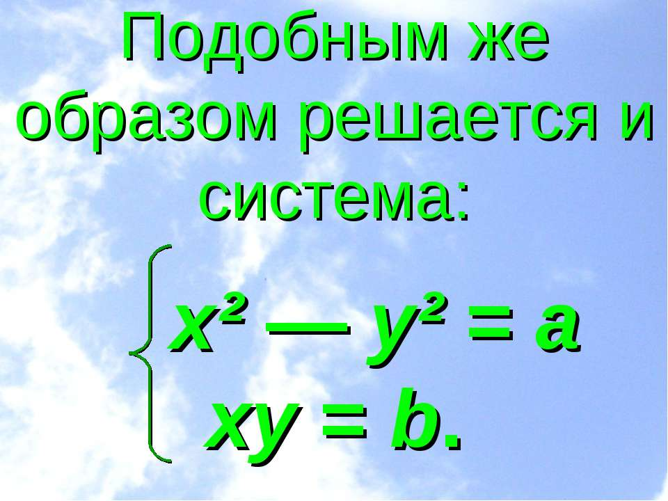 Подобным же образом решается и система: x² — y² = а xy = b.