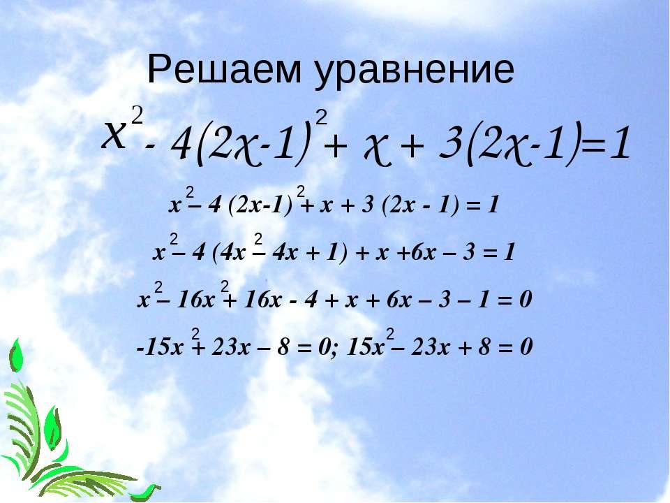 Решаем уравнение - 4(2х-1) + х + 3(2х-1)=1 2 х – 4 (2х-1) + х + 3 (2х - 1) = ...