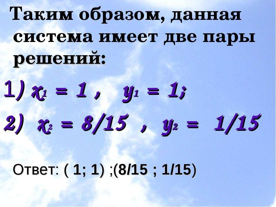 Таким образом, данная система имеет две пары решений: 1) x1= 1 , y1= 1; ...