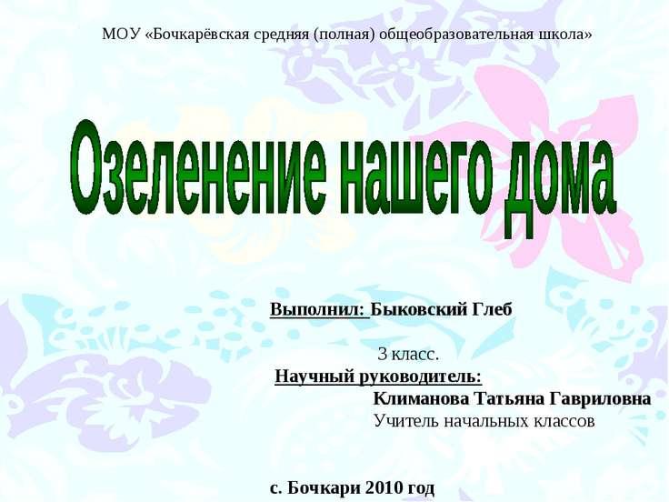 МОУ «Бочкарёвская средняя (полная) общеобразовательная школа» Выполнил: Быков...