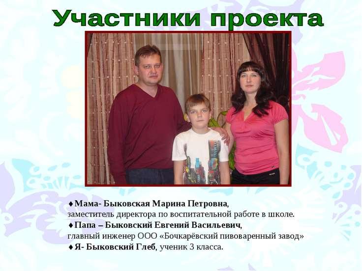 Мама- Быковская Марина Петровна, заместитель директора по воспитательной рабо...