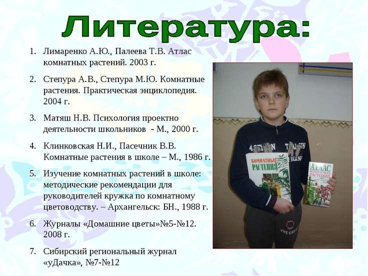 Лимаренко А.Ю., Палеева Т.В. Атлас комнатных растений. 2003 г. Степура А.В., ...
