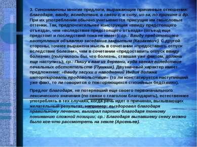 3. Синонимичны многие предлоги, выражающие причинные отношения: благодаря, вв...