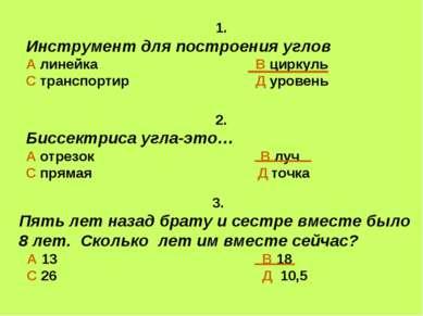 1. Инструмент для построения углов А линейка В циркуль С транспортир Д уровен...