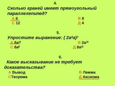 4. Сколько граней имеет прямоугольный параллелепипед? А 6 В 8 С 12 Д 4 6. Как...