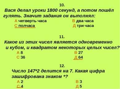 10. Вася делал уроки 1800 секунд, а потом пошёл гулять. Значит задания он вып...