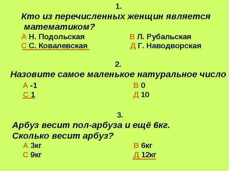 1. Кто из перечисленных женщин является математиком? А Н. Подольская В Л. Руб...