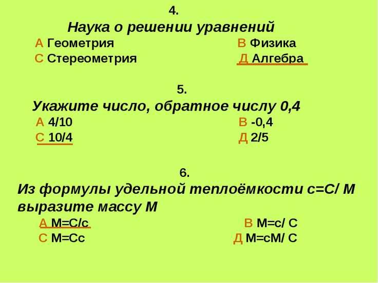 5. Укажите число, обратное числу 0,4 А 4/10 В -0,4 С 10/4 Д 2/5 6. Из формулы...