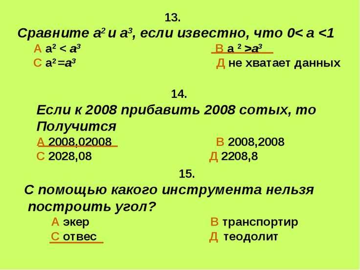 14. Если к 2008 прибавить 2008 сотых, то Получится А 2008,02008 В 2008,2008 С...