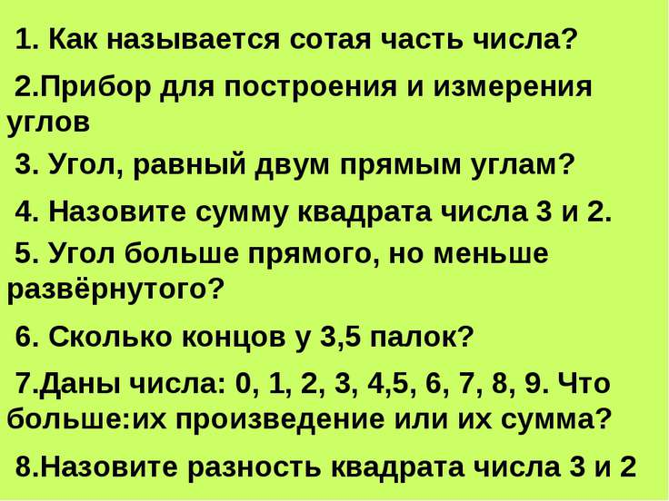 1. Как называется сотая часть числа? 2.Прибор для построения и измерения угло...