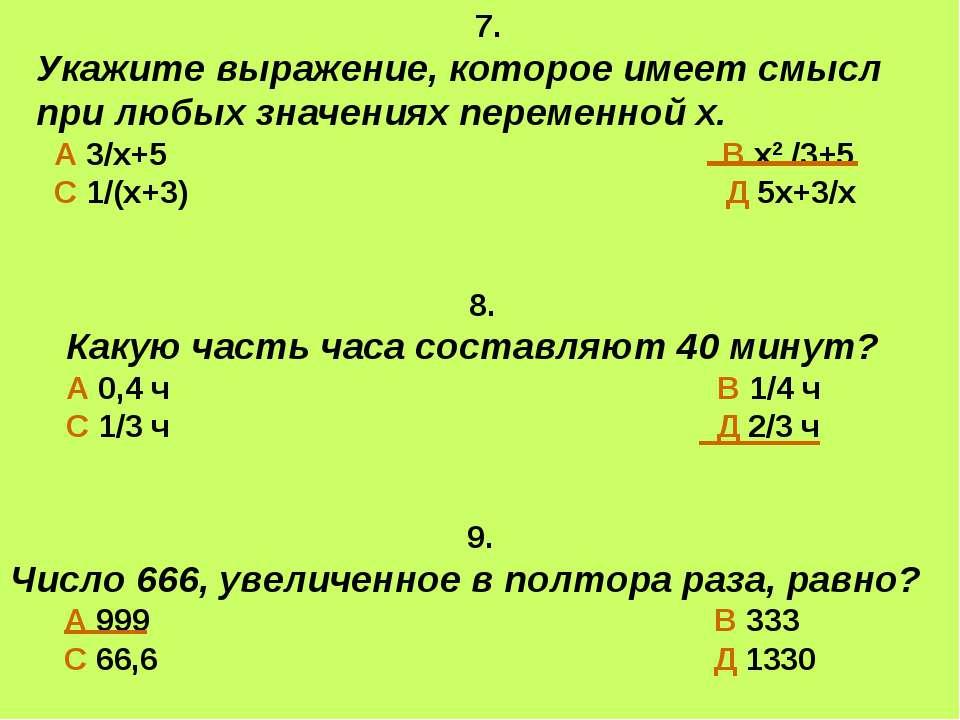 7. Укажите выражение, которое имеет смысл при любых значениях переменной х. А...