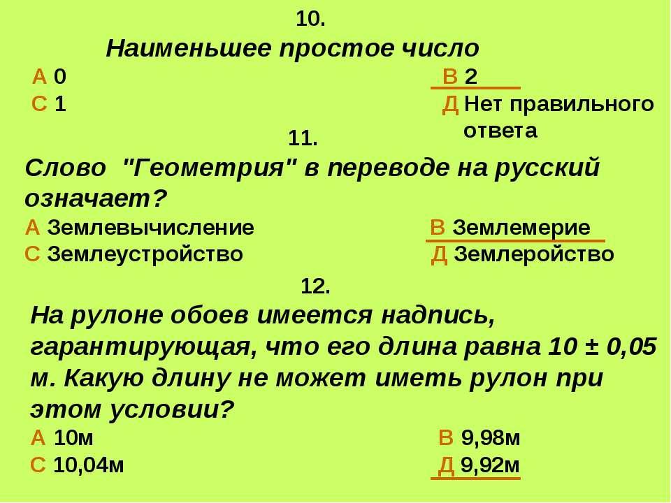 """10. Наименьшее простое число А 0 В 2 С 1 Д Нет правильного ответа 11. Слово """"..."""