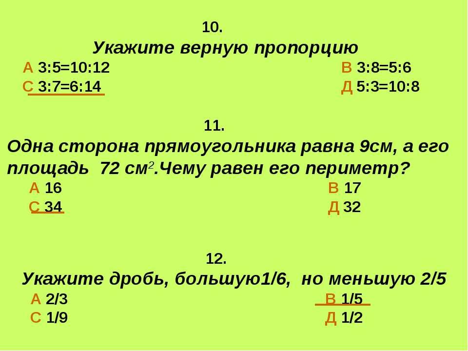 10. Укажите верную пропорцию А 3:5=10:12 В 3:8=5:6 С 3:7=6:14 Д 5:3=10:8 11. ...