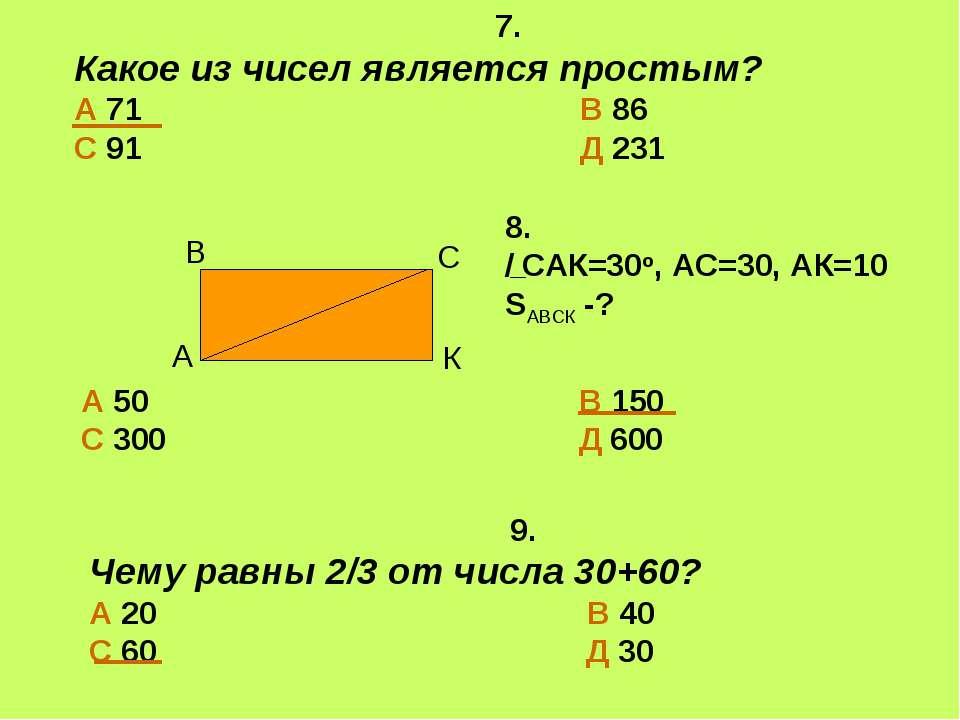 7. Какое из чисел является простым? А 71 В 86 С 91 Д 231 9. Чему равны 2/3 от...