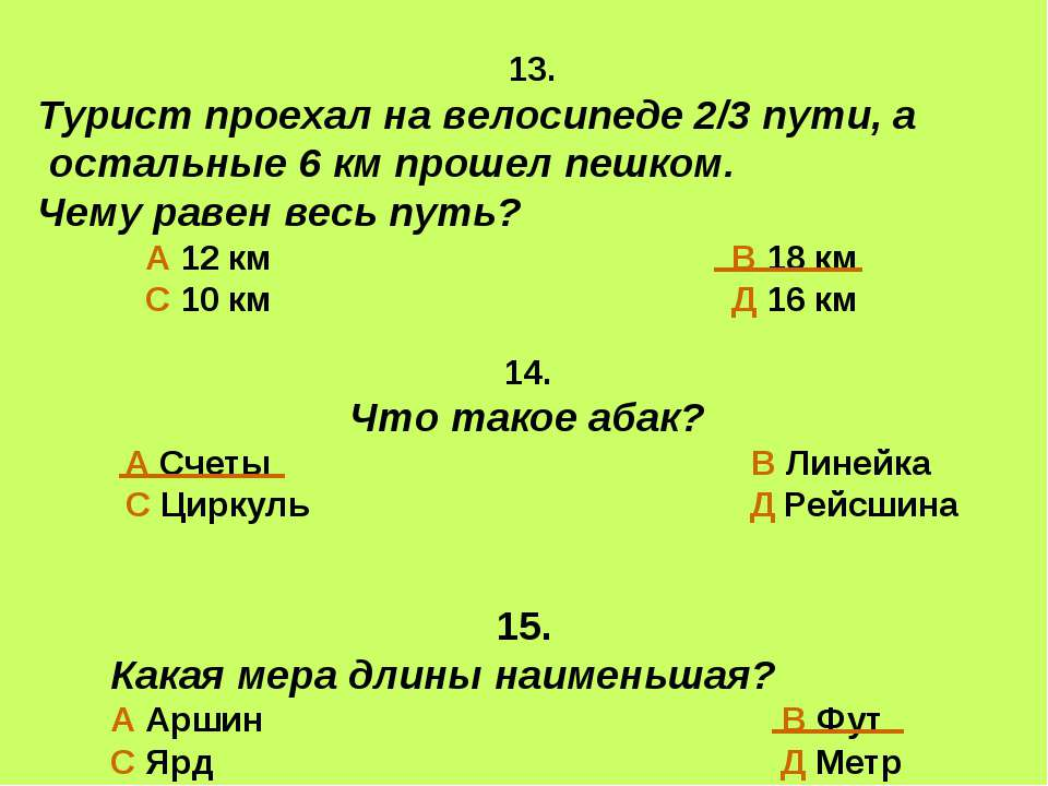 13. Турист проехал на велосипеде 2/3 пути, а остальные 6 км прошел пешком. Че...
