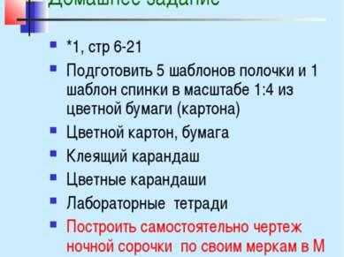 Домашнее задание *1, стр 6-21 Подготовить 5 шаблонов полочки и 1 шаблон спинк...