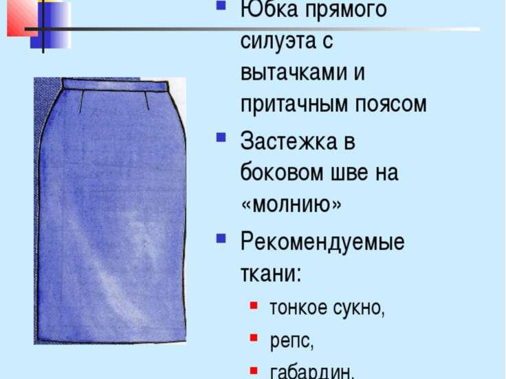Описание модели Юбка прямого силуэта с вытачками и притачным поясом Застежка ...