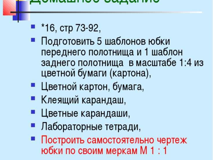 Домашнее задание *16, стр 73-92, Подготовить 5 шаблонов юбки переднего полотн...