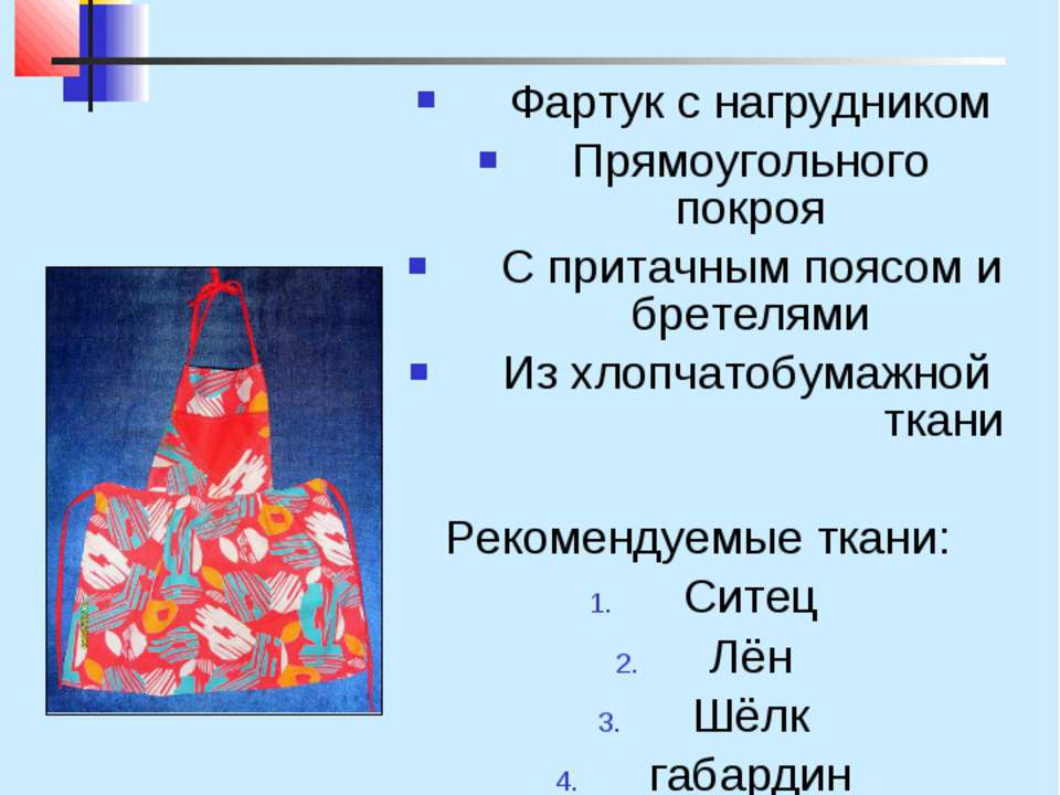 Описание модели Фартук с нагрудником Прямоугольного покроя С притачным поясом...