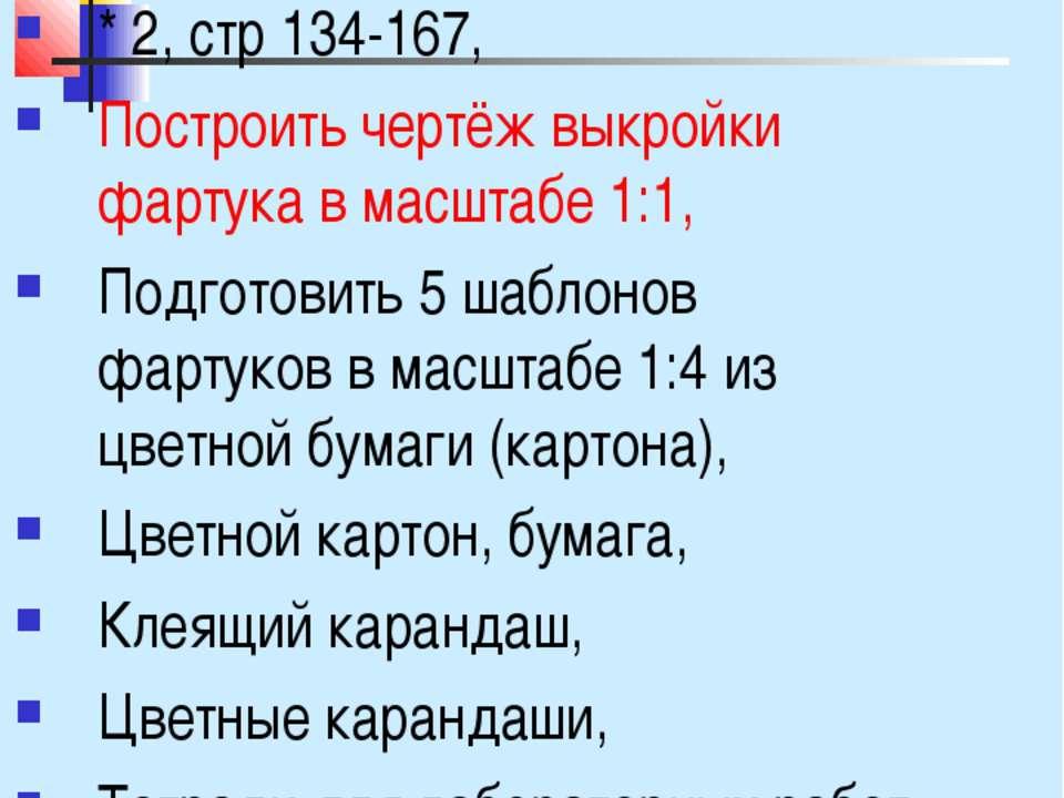 * 2, стр 134-167, Построить чертёж выкройки фартука в масштабе 1:1, Подготови...