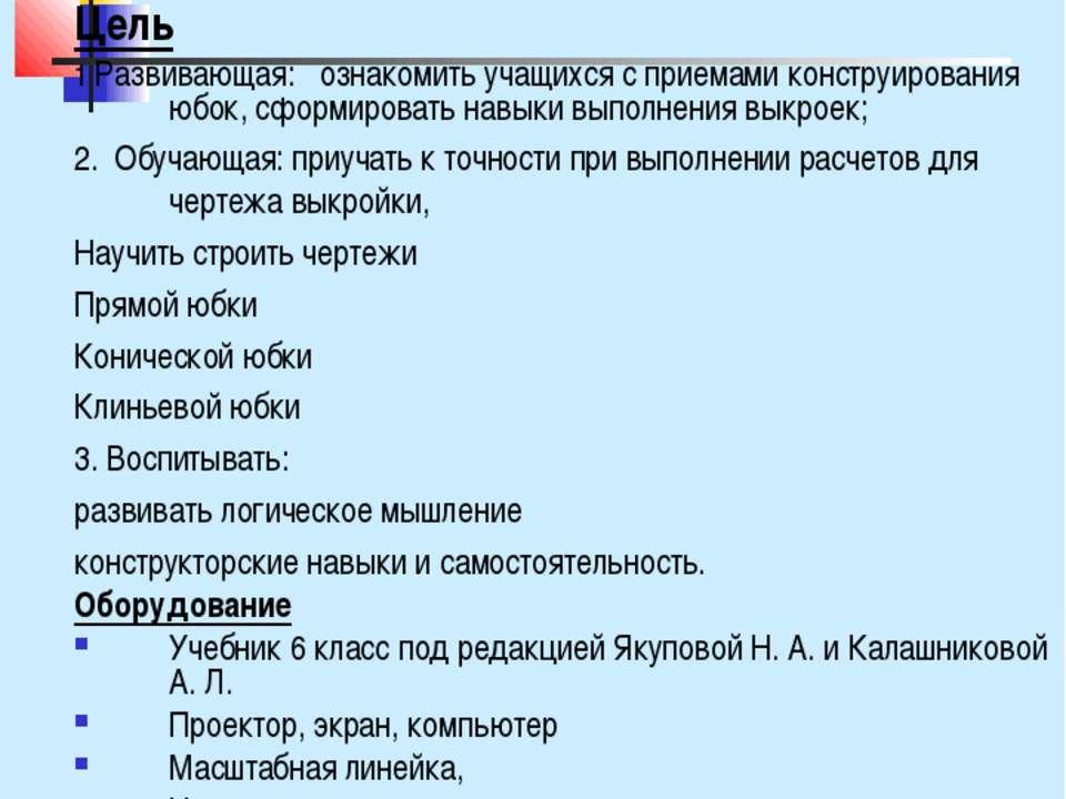 6 класс Урок1-3 «Конструирование юбок. Построение чертежей в М1:4 и 1:1» Цель...