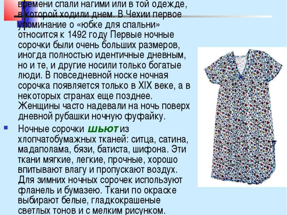 История ночной сорочки Ночная сорочка появляется в эпоху позднего средневеков...