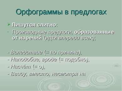 Орфограммы в предлогах Пишутся слитно: Производные предлоги, образованные от ...