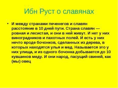 Ибн Руст о славянах И между странами печенегов и славян расстояние в 10 дней ...