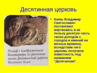 Десятинная церковь Князь Владимир Святославич постановил жертвовать в ее поль...