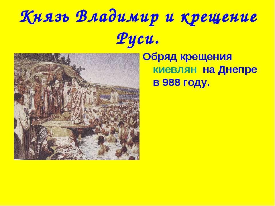 Князь Владимир и крещение Руси. Обряд крещения киевлян на Днепре в 988 году.