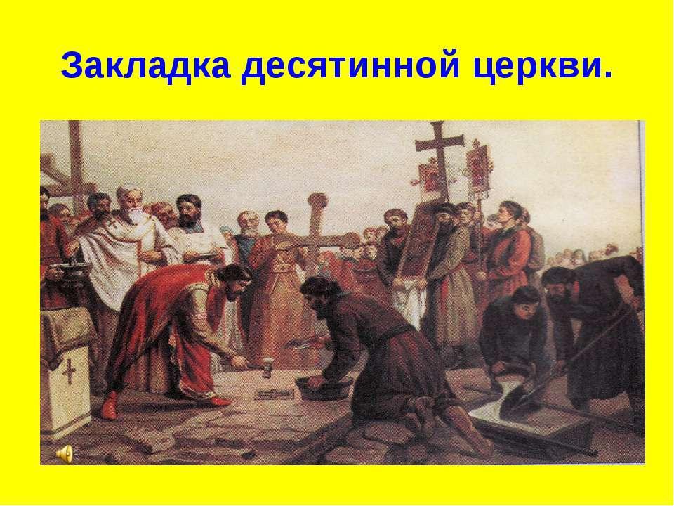 Закладка десятинной церкви.