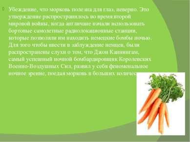 Убеждение, что морковь полезна для глаз, неверно. Это утверждение распростран...