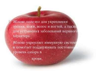 Яблоко полезно для укрепления зрения, кожи, волос и ногтей, а также для устра...