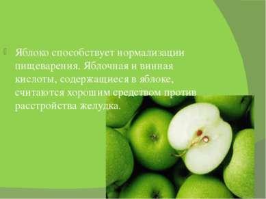 Яблоко способствует нормализации пищеварения. Яблочная и винная кислоты, соде...