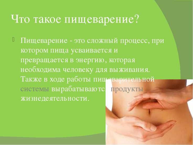 Что такое пищеварение? Пищеварение - это сложный процесс, при котором пища ус...
