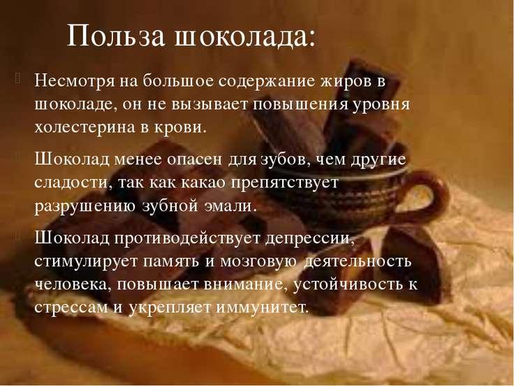 Польза шоколада: Несмотря на большое содержание жиров в шоколаде, он не вызыв...