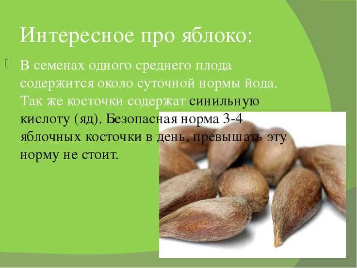 Интересное про яблоко: В семенах одного среднего плода содержится около суточ...