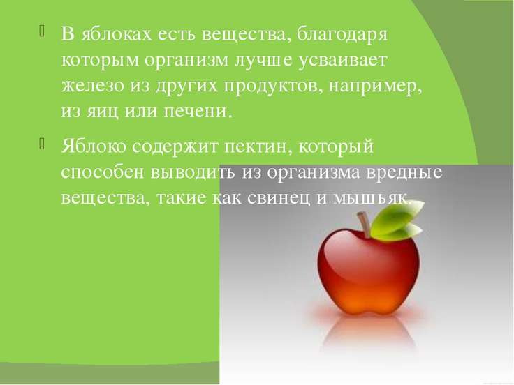 В яблоках есть вещества, благодаря которым организм лучше усваивает железо из...