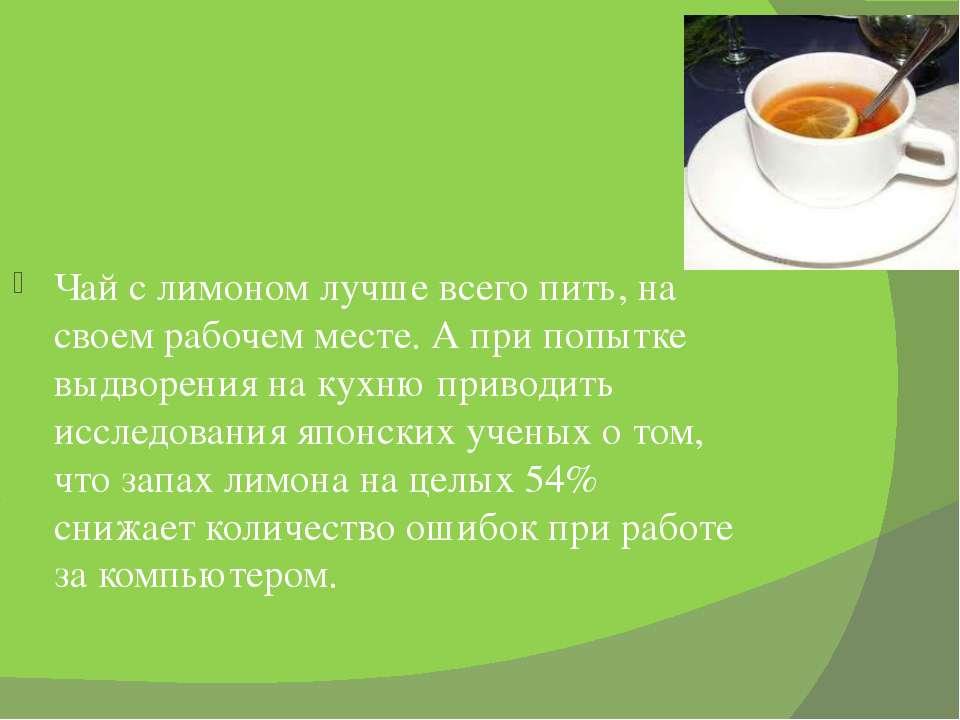 Чай с лимоном лучше всего пить, на своем рабочем месте. А при попытке выдворе...