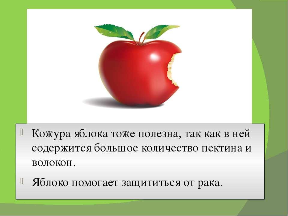 Кожура яблока тоже полезна, так как в ней содержится большое количество пекти...