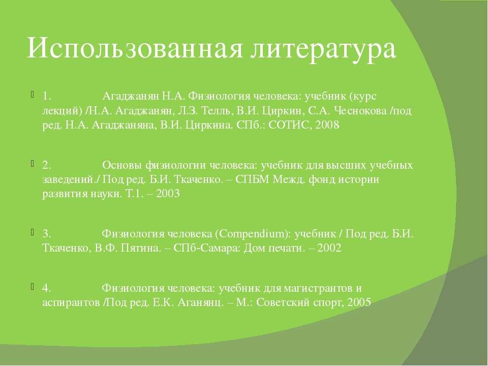 Использованная литература 1. Агаджанян Н.А. Физиология человека: учебник (кур...