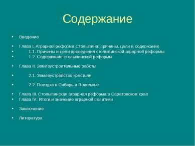 Содержание Введение Глава I. Аграрная реформа Столыпина: причины, цели и соде...
