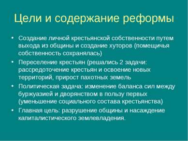 Цели и содержание реформы Создание личной крестьянской собственности путем вы...