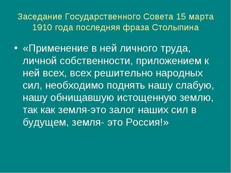 Заседание Государственного Совета 15 марта 1910 года последняя фраза Столыпин...