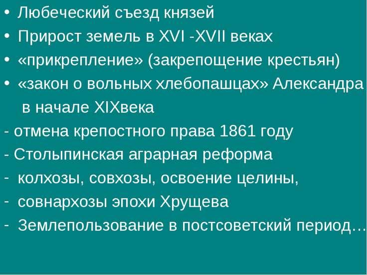 Любеческий съезд князей Прирост земель в XVI -XVII веках «прикрепление» (закр...